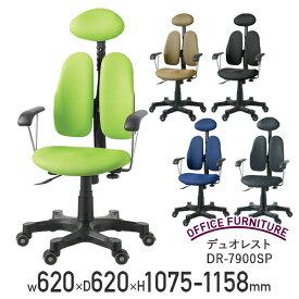 【テレワーク応援】デュオレスト DR-7900SP オフィスチェア パソコンチェア デスクチェア ワークチェア 事務椅子 人間工学チェア 在宅椅子 在宅ワーク 在宅勤務 グリーン/ブラック/ブラウン/ブルー DW-DR7900SP 個人向け代引不可【個人宅配送費込B】