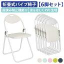 【法人宛限定】【6脚セット】折りたたみ椅子 ホワイトフレーム パイプ椅子 折り畳み椅子 パイプいす 折り畳みイス パ…