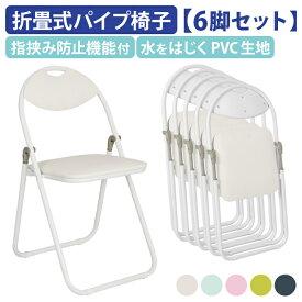【法人宛限定】【6脚セット】折りたたみ椅子 ホワイトフレーム パイプ椅子 折り畳み椅子 パイプいす 折り畳みイス パイプイス 折りたたみいす 簡易椅子 折りたたみパイプ椅子 会議用椅子 会議いす ホワイト/アクアマリン/ピンク/イエローグリーン/ネイビー
