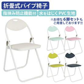 【法人宛限定】折りたたみ椅子 ホワイトフレーム パイプ椅子 折り畳み椅子 パイプいす 折り畳みイス パイプイス 折りたたみいす 簡易椅子 折りたたみパイプ椅子 会議用椅子 会議いす 折畳椅子 ホワイト/アクアマリン/ピンク/イエローグリーン/ネイビー