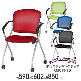 【法人宛限定】エーエムシーF4 肘付き W590 D602 H850 樹脂成型品 メッシュ レッド/グリーン/ブルー/ブラック FI-AMCF4C-A