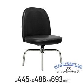 【法人宛限定】リズ カウンターチェア W445 D486 H693 PVC ブラック LJ-LFPCC23L-BK(488057)