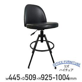 【法人宛限定】リズ ハイチェア W445 D509 H925-1004 PVC ブラック LJ-LFPHC23L-BK(488058)