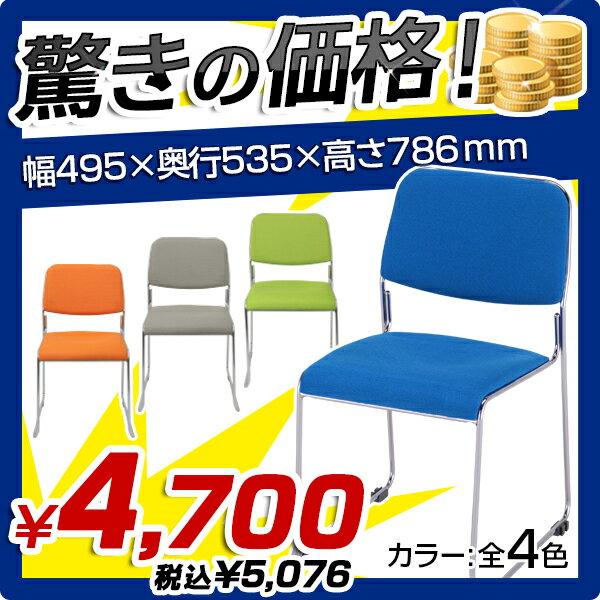 ニューグレッジョ スタッキングチェア 会議椅子 スタックチェア 会議チェア ミーティングチェア 会議用椅子 グループチェア 会議室用椅子 いす 椅子 チェア 垂直スタッキング 肘付き 肘掛け 積重【グレー ブルー グリーン オレンジ】オフィス家具【安】