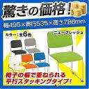 ニューグレッジョ(W495×D535×H786) (W495×D535×H786mm) オフィスチェア 事務椅子 会議椅子 事務椅子 会議椅子 オフィスチェア ミーティングチェア W49.5×D53.5×H78.6 【ブルー グレー グリーン オレンジ ホワイト ブラック】オフィス家具【安】