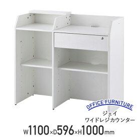【法人宛限定】ジェイ ワイドレジカウンター W1100 D596 H1000 高さ100 幅110 木製 鍵付き アジャスター付き 高さ調節 メラミン化粧ボード レジ台 ホワイトA RY-RGCW(176109)