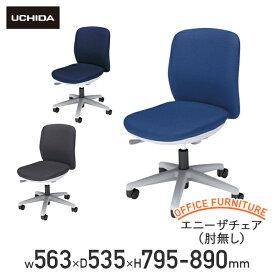 【法人宛限定】エニーザチェア 肘無し 事務椅子 クッション椅子 オフィスチェア 事務椅子 デスクチェア OAチェア ワークチェア パソコンチェア ビジネスチェア PCチェア モールドウレタン 内田洋行 UCHIDA ブルー/ダークブルー/ダークグレイ
