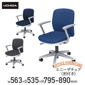 【法人宛限定】エニーザチェア 肘付き W563×D535×H795-890mm 事務椅子 クッション椅子 オフィスチェア 事務椅子 デスクチェア OAチェア W56.3×D53.5×H79.5-89cm モールドウレタン 内田洋行 UCHIDA【ブルー ダークブルー ダークグレイ】