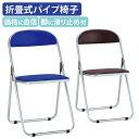 【法人宛限定】折りたたみ椅子 手挟み防止機能 パイプ椅子 折り畳み椅子 パイプいす 折り畳みイス パイプイス 折りたたみいす 簡易椅子 折りたたみパイプ椅子 会議用椅子 会議いす ミーティングチェア 会議椅子 軽量【ブルー ブラウン】