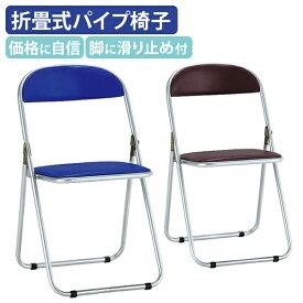 【法人宛限定】折りたたみ椅子IK 手挟み防止機能 パイプ椅子 折り畳み椅子 パイプいす 折り畳みイス パイプイス 折りたたみいす 簡易椅子 折りたたみパイプ椅子 会議用椅子 会議いす セミナー ミーティングチェア 会議椅子 セミナー 軽量 ブルー/ブラウン