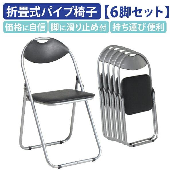 折りたたみイス ベーシックタイプ 6脚セット パイプ椅子 折り畳み椅子 パイプいす 折り畳みイス パイプイス 折りたたみいす 簡易椅子 折りたたみパイプ椅子 会議用椅子 会議いす ミーティングチェア 会議椅子 パイプ 椅子 いす 軽量 オフィス家具【安】(416268)