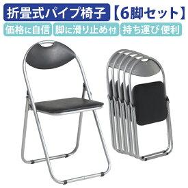 【法人宛限定】折りたたみイス ベーシックタイプ 6脚セット パイプ椅子 折り畳み椅子 パイプいす 折り畳みイス パイプイス 折りたたみいす 簡易椅子 折りたたみパイプ椅子 会議用椅子 会議いす ミーティングチェア 会議椅子 パイプ 椅子 いす 軽量(416268)