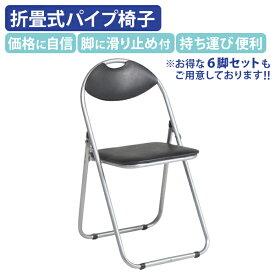 【法人宛限定】折りたたみ椅子 ベーシックタイプ パイプ椅子 折り畳み椅子 パイプいす 折り畳みイス パイプイス 折りたたみいす 簡易椅子 折りたたみパイプ椅子 会議用椅子 会議いす セミナー ミーティングチェア 会議椅子 軽量 持ち運び(416156)