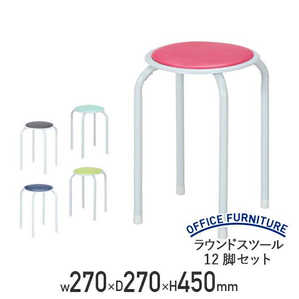 【法人宛限定】パイプ丸椅子 12脚セット スタッキングチェア スツール パイプ丸イス 簡易椅子 ミーティングチェア 丸イス 丸いす 丸椅子 パイプ いす 椅子 チェア 積重【ピンク ブルー ライトグリーン エメラルドグリーン ブラウン】