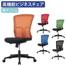 【法人宛限定】ニュードルチェ 肘無し オフィスチェア 事務椅子 デスクチェア OAチェア メッシュチェア 事務用椅子 事務イス 椅子 イス いす 回転椅子 キャスター付き椅子 ビジネスチェア シンクロロッキング ブルー/レッド/ブラック/オレンジ/グリーン NDL-111