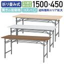 【法人宛限定】折りたたみテーブル W1500×D450 長机 会議テーブル 会議用テーブル 会議机 折り畳みテーブル 長テーブ…