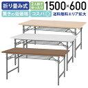折りたたみテーブル W1500×D600 長机 会議テーブル 会議用テーブル 会議机 折り畳みテーブル 長テーブル ミーティン…