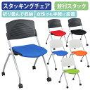 【法人宛限定】プロチーム 平行スタッキングチェア 会議椅子 平行スタックチェア ミーティングチェア 会議用椅子 グル…