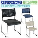 【法人宛限定】パスチェPP スタッキングチェア 会議椅子 スタックチェア 会議チェア ミーティングチェア 会議用椅子 …