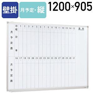 【法人宛限定】ホワイトボード 壁掛け 縦書き月予定 W1200 H905 案内板 掲示板 月予定 壁掛けホワイトボード スケジュールボード 白板 行動予定表 カレンダー 縦書き たて書き タテ書き 横幅 12