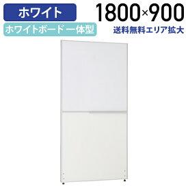【法人宛限定】ホワイトボードパーテーション H1800×W900mm パーティション 間仕切り パネル パーテーション 衝立 ついたて ホワイトボード 白板 ホワイト white シロ ほわいと ロー 高さ 180cm 横幅 90cm 連結 メラミン化粧合板 白(269507)