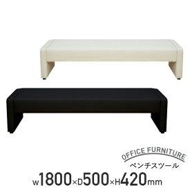 【法人宛限定】ベンチスツール W1800 D500 H420 天然木 ウレタンフォーム 鋼製バネ 合成皮革 ブラック/アイボリー UR-S342018
