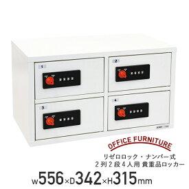 【法人宛限定】リゼロロック・ナンバー式 2列2段4人用貴重品ロッカー W556 D342 H315 スチール 非常解錠キー1本 ホワイト EK-LK504(883048)