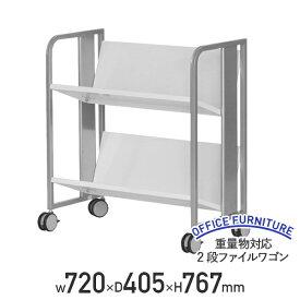 【法人宛限定】重量物対応2段ファイルワゴン W720 D405 H767 スチール 重量物収納 高耐荷重 大型キャスター オフホワイト HY-005MH10-1(519981)
