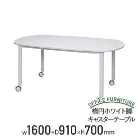 【法人宛限定】楕円 ホワイト脚 キャスターテーブル W1600 D910 H700 ミーティングテーブル 会議テーブル 会議用テーブル 会議机 キャスターテーブル 横幅 160 奥行き 91 高さ 70cm ラウンド 楕円形 ナチュラルF/ホワイトA RY-CTTWL1691OV