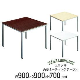 【法人宛限定】エランサ 角型ミーティングテーブル W900 D900 H700 メラミン化粧板 スチール ホワイト/ナチュラル/ダークブラウン LO-LBS0909
