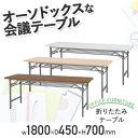 折りたたみテーブル W1800×D450 長机 会議テーブル 会議用テーブル 会議机 折り畳みテーブル 長テーブル ミーティン…