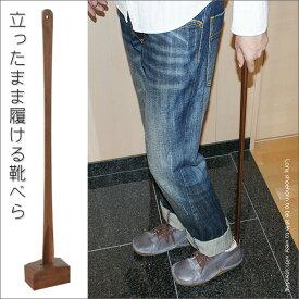 天然木ロング靴べら(スタンド台付き)