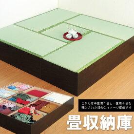 安心の日本製 国産 畳付き収納ラック 半畳用1台/一畳用4台