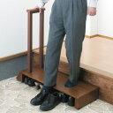 踏み台 手すり付き玄関台 (幅90型)