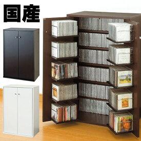 安心の日本製 国産 CD収納 CDラック