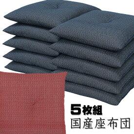 安心の日本製 国産 麻の葉柄座布団 5枚組