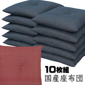 安心の日本製 国産 麻の葉柄座布団 10枚組