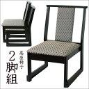高座椅子 和室用 畳用 仏前用 2脚組 和風柄 完成品