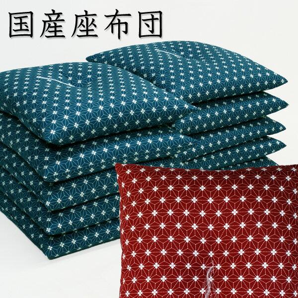 【日本製】刺子(さしこ)風/麻の葉柄座布団 10枚組