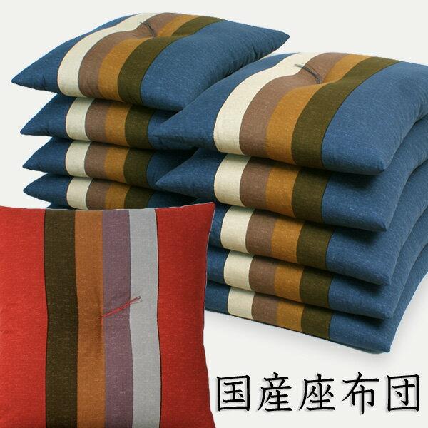 【日本製】縞柄(しまがら)座布団 10枚組