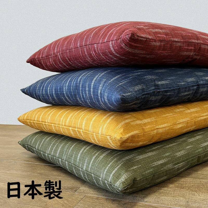 綿つむぎ座布団 昔ながらの綿座布団 同色4枚組
