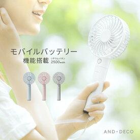 ハンディファン ハンディ 扇風機 モバイルバッテリー機能付き ポータブル ポータブル扇風機 USB 充電式 卓上 小型 充電式ハンディーファン 携帯 手持ち扇風機 携帯扇風機 熱さ対策