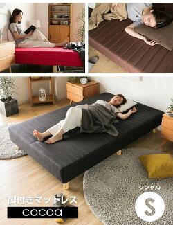 ベッド脚付きマットレスベッドbedcocoaポケットコイル仕様ベッドシングルベッドシングルベット足つきマットレス脚付マットレスマットレスベッド脚付ベッド脚付マット脚付きマット新生活