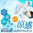 【送料無料】ブランケット 180×200 夏用 冷感 ダブル 涼感 涼しい 冷感寝具 涼感寝具 冷感ブランケット タオルケット…