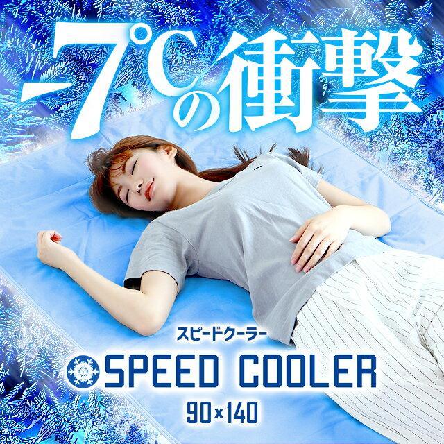 【送料無料】【冷却ジェルマットSPEED COOLER 90×140】 ひんやりシート・クールパッド・ひんやりパッド ・クールジェルパッド・冷却マット 塩 クールマット 冷感 敷きパッド ダブル シングル ひんやりマット