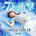 【送料無料】【冷却ジェルマットSPEED COOLER 75×140】 ひんやりシート・クールパッド・ひんやりパッド ・クールジェ…