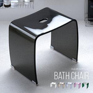 アクリルバスチェア おしゃれ 風呂イス 風呂いす 風呂椅子 バスチェア バスチェアー バススツール 入浴いす アクリル コの字 滑り止め付き