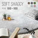 ラグ 円形ラグ シャギーラグ 北欧 rug 100×100 円形 マイクロファイバーシャギー Z4糸 ラグマット シャギーラグ 滑り…