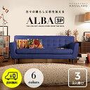 ソファー 【送料無料】 sofa 3人掛けソファー 3人掛けソファー ゆったりソファー Alba 3P この価格でこの高品質 デザ…