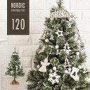 クリスマスツリー おしゃれ 北欧 120cm クリスマスツリーセット オーナメントセット LEDイルミネーションライト LEDロ…